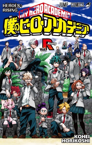 My Hero Academia The Movie Heroes Rising Vol Rising Special Book Ebay